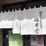 梅果堂 - この白い暖簾が素敵!!