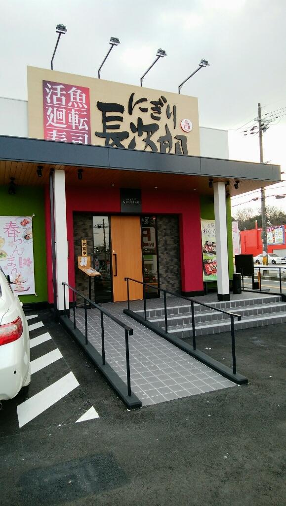 にぎり長次郎 奈良壱分店