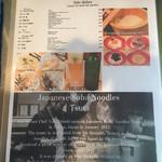 Japanese Soba Noodles 蔦 - サイドメニュー