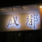 中華料理 成都 - 高円寺@成都