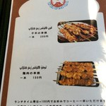 URUMQI Food and Tea -
