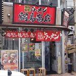 横浜家系ラーメン 綱島商店 -