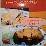 63714364 - メニュー 吉野町店限定 極厚!ロースカツカレー。
