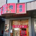 """壱まる家 - """"壱""""が付くお店です!"""