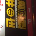 濃菜麺 井の庄 - 濃菜麺 井の庄の看板