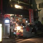 濃菜麺 井の庄 - 店舗が入るビル
