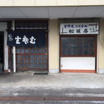 松坂屋 -