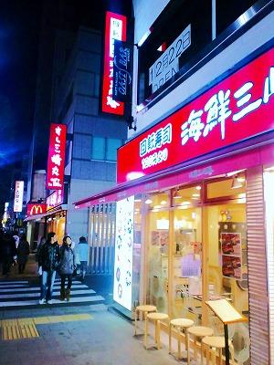 海鮮三崎港 人形町店