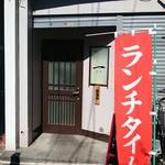 和亭 一 - 店舗入口
