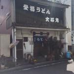 大正庵 - お店の全景