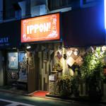 いっぽん - 練馬区桜台 がらくた居酒屋 いっぽん