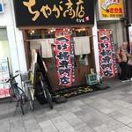 ちゃが商店 大分店 -