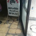 Kyuushuuramemmutsugorou - 今日、食べましたd(^-^)