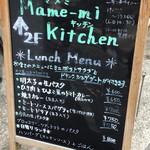 マメミキッチン - 店頭のランチメニュー