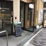 マメミキッチン - 1階の入口