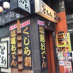 仙台旬風 冨和利 - お店は日本橋高島屋脇のビルの地下です