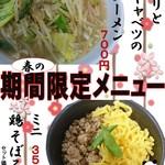 四麺 - 3月13日より春の限定メニューを販売いたします!!お客様アンケート人気No.1が限定メニューになりました!