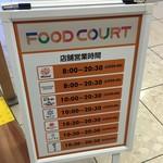 松尾ジンギスカン 新千歳空港フードコート店 -