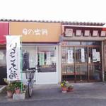 日乃出餅 - 外観写真: