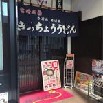 きっちょううどん - お店の入口