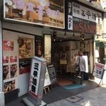 居酒屋ダイニング ミスターサンペイ - アルタ裏の名物居酒屋!