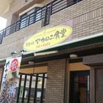 洋食バル マカロニ食堂 -