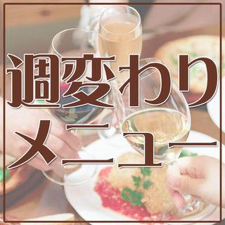 今週の限定メニュー!490円~