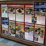 麺や 晴れる家 - 国分町通りに掲示しているメニュー看板