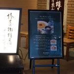 椿屋珈琲店 有楽町茶寮 - 外のメニューボード