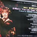 6374992 - ピンクレディのミイちゃんのライブ☆