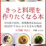 RIANT - amazonから絶賛発売中!