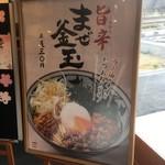 丸亀製麺 - メニュー2017.3現在