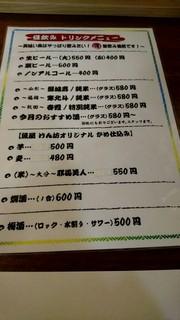 魚屋 けん坊 -