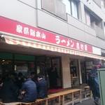 家系総本山 吉村家 - 外観
