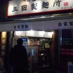 三田製麺所 - 2017/03/09/18時