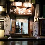 麺屋 桜 - 御器所駅より徒歩3分です