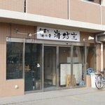 海坊主 - 2011/01/11撮影