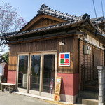 三馬力+1/2 - 糸島市板持の「三馬力+1/2」さん。可愛らしいお店です。