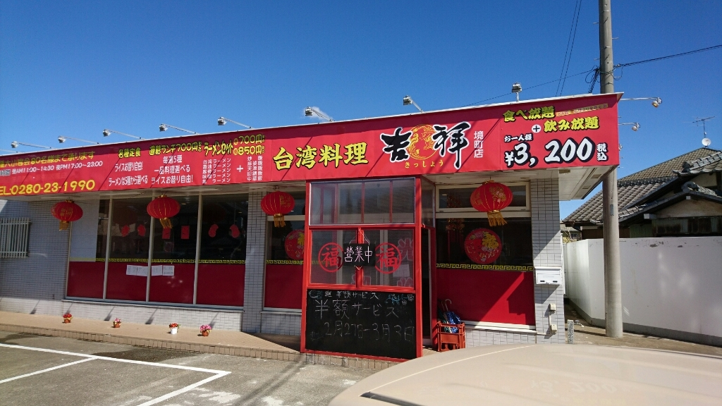 台湾料理 吉祥 境町店
