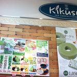 キクスイ - kukusui☆