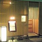 食・心 旬ぎく - すざき町 食・心 旬ぎく。九州の四季を取り揃えてお待ちしております。