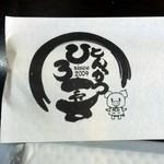 とんかつ ひろ喜 - 箸袋