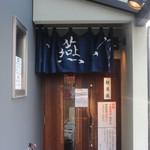 麺屋 燕 - 暖簾