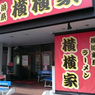 横横家 仙台店