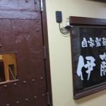 自家製麺 伊藤 銀座店 -