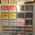 仙台中華蕎麦 仁屋 - 券売機メニュー