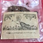 なっぱjuicy - お土産クッキー