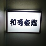 和可奈鮨 -