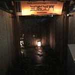鰻屋 三右ヱ門 - 入り口
