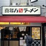 63779330 - 新宿西口、思い出横丁入口にある♪